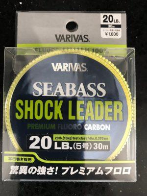 Seabass Shock Leader